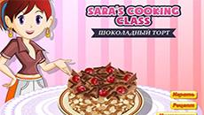 Готовим шоколадный торт с Сарой…