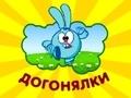 Догонялки Смешариков