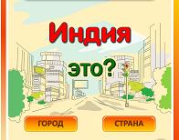 Город или страна