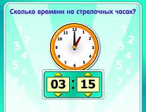 Сколько времени?