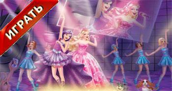 Барби звезда сцены