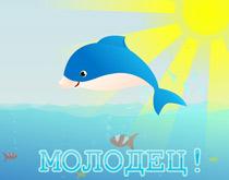 Дельфин: пазл