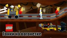 LEGO: Гонки на вагоне