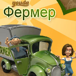 Youda Фермер