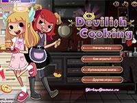 Дьявольская Кухня