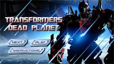 Трансформеры: Мертвая планета…