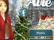 Одень Эйви к Рождеству