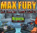 Max Furry - опасные гонки