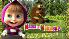 Маша и Медведь: На рыбалке…