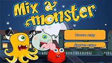 Грозные монстры Макса