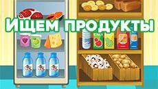 Ищем продукты в магазине