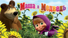 Маша и Медведь: раскраска 2…