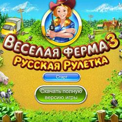 Веселая ферма 3:  Русская рулетка…