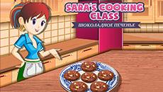 Готовим шоколадное печенье с Сарой…