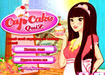Тест на сладости